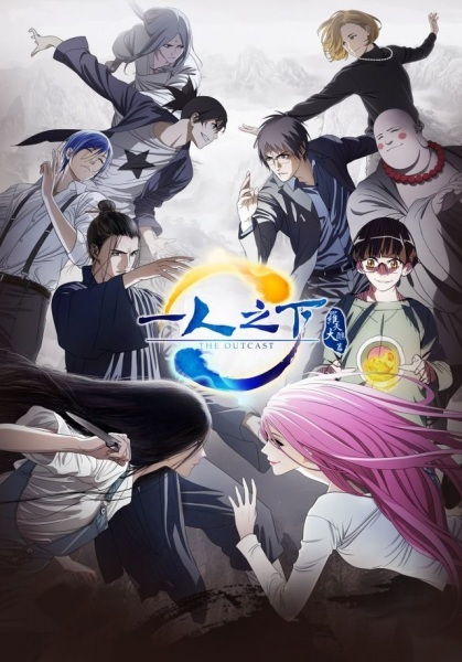 08E - Hitori no Shita: The Outcast 2 [00/24] [En emision] [Mega] [???MB] - Anime Ligero [Descargas]